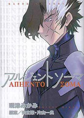 【中古】B6コミック アルジェントソーマ / 現津みかみ