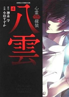 【中古】B6コミック 心霊探偵八雲(4) / 小田すずか