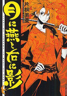 【中古】B6コミック 月に燕と右に影 / 片桐美亜