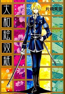 【中古】B6コミック 大和絵双紙 / 片桐美亜