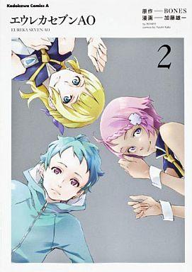 【中古】B6コミック エウレカセブンAO(2) / 加藤雄一