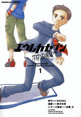 【中古】B6コミック エウレカセブン グラヴィティボーイズ&リフティングガール(1) / 貴月未来