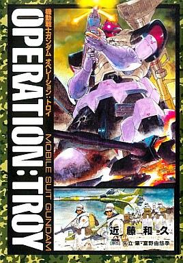【中古】B6コミック 機動戦士ガンダム オペレーション:トロイ / 近藤和久