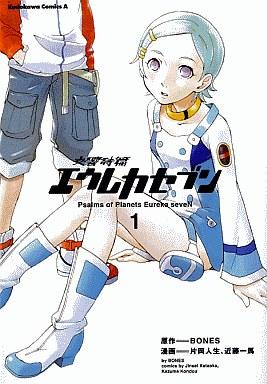 【中古】B6コミック 交響詩篇エウレカセブン(1) / 近藤一馬/片岡人生