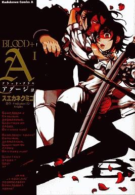 【中古】B6コミック BLOOD+ A(1) / スエカネクミコ
