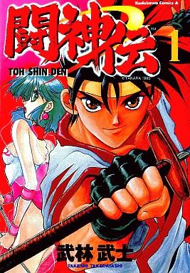 【中古】B6コミック 闘神伝(1) / 武林武士