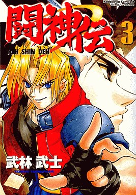【中古】B6コミック 闘神伝(3) / 武林武士