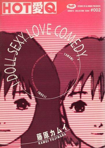 【中古】B6コミック HOT愛Q 藤原カムイコレクション2 / 藤原カムイ