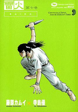 【中古】B6コミック 雷火-RAIKA-藤原カムイコレクション(7) / 藤原カムイ