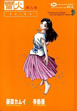 【中古】B6コミック 雷火-RAIKA-藤原カムイコレクション(9) / 藤原カムイ