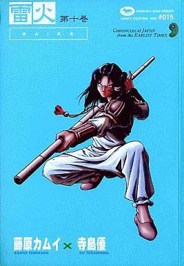 【中古】B6コミック 雷火-RAIKA-藤原カムイコレクション(10) / 藤原カムイ