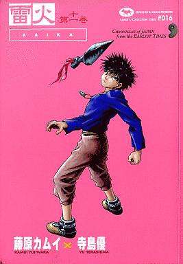 【中古】B6コミック 雷火-RAIKA-藤原カムイコレクション(11) / 藤原カムイ