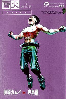 【中古】B6コミック 雷火-RAIKA-藤原カムイコレクション(15) / 藤原カムイ