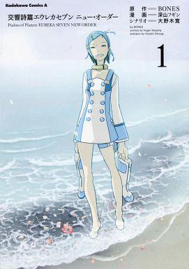【中古】B6コミック 交響詩篇エウレカセブン ニュー・オーダー(1) / 深山フギン