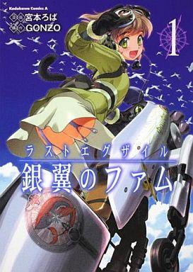 【中古】B6コミック ラストエグザイル-銀翼のファム-(1) / 宮本ろば