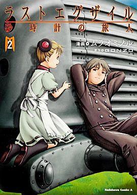 【中古】B6コミック ラストエグザイル 砂時計の旅人(完)(2) / ムラオミノル