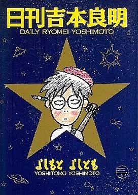 【中古】B6コミック 日刊吉本良明 / よしもとよしとも