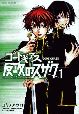 【中古】B6コミック コードギアス 反攻のスザク(1) / ヨミノアツロ