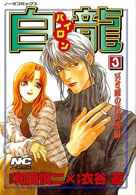 【中古】B6コミック 白龍(3) / 衣谷遊