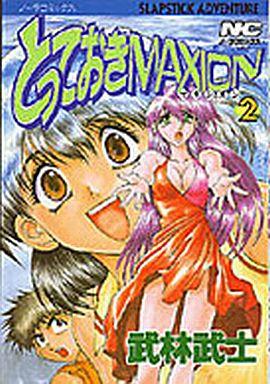【中古】B6コミック とっておきMAXION(2) / 武林武士