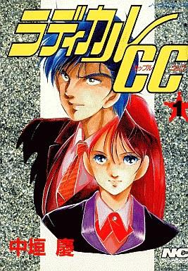 【中古】B6コミック ラディカルCC(1) / 中垣慶
