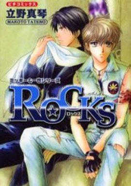 【中古】B6コミック ROCKS ロックス ミッキー&一也シリーズ / 立野真琴