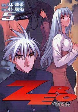 【中古】B6コミック ZERO 始まりの章(5) / 朴晟佑