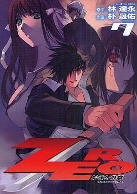 【中古】B6コミック ZERO 始まりの章(7) / 朴晟佑