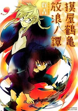 【中古】B6コミック 獏屋鶴亀放浪ノ譚 / 群青