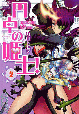 【中古】B6コミック 円卓の姫士!(2) / 丸山トモヲ
