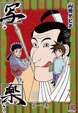 【中古】B6コミック 写楽(1) / 山田タヒチ