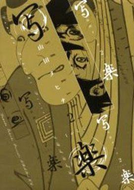 【中古】B6コミック 写楽(2) / 山田タヒチ