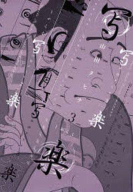 【中古】B6コミック 写楽(3) / 山田タヒチ