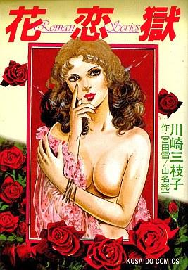 【中古】B6コミック 花恋獄 / 川崎三枝子