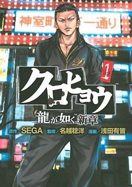 【中古】B6コミック クロヒョウ 龍が如く 新章(1) / 浅田有皆