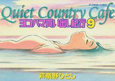 【中古】B6コミック ヨコハマ買い出し紀行(9) / 芦奈野ひとし
