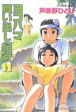 【中古】B6コミック ヨコハマ買い出し紀行(11) / 芦奈野ひとし