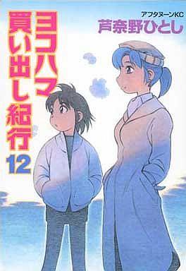 【中古】B6コミック ヨコハマ買い出し紀行(12) / 芦奈野ひとし