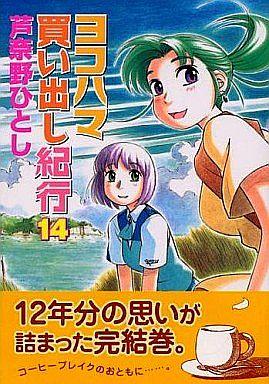 【中古】B6コミック ヨコハマ買い出し紀行(14) / 芦奈野ひとし