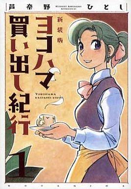 【中古】B6コミック ヨコハマ買い出し紀行 新装版 (1) / 芦奈野ひとし