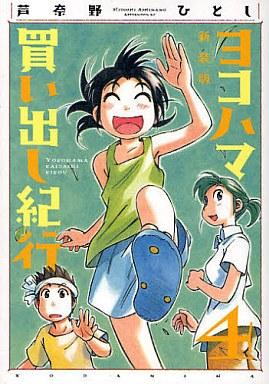 【中古】B6コミック ヨコハマ買い出し紀行 新装版 (4) / 芦奈野ひとし