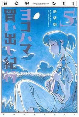 【中古】B6コミック ヨコハマ買い出し紀行 新装版 (5) / 芦奈野ひとし