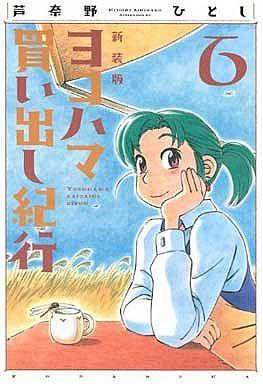 【中古】B6コミック ヨコハマ買い出し紀行 新装版 (6) / 芦奈野ひとし