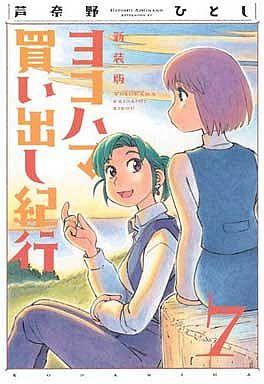 【中古】B6コミック ヨコハマ買い出し紀行 新装版 (7) / 芦奈野ひとし