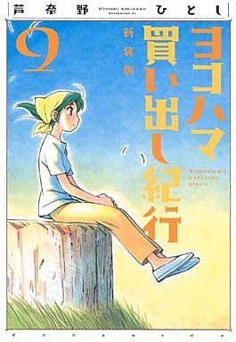 【中古】B6コミック ヨコハマ買い出し紀行 新装版 (9) / 芦奈野ひとし