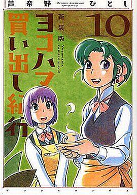 【中古】B6コミック ヨコハマ買い出し紀行 新装版(完)(10) / 芦奈野ひとし