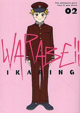 WARABE!!(2) / IKARING | 中古 |...