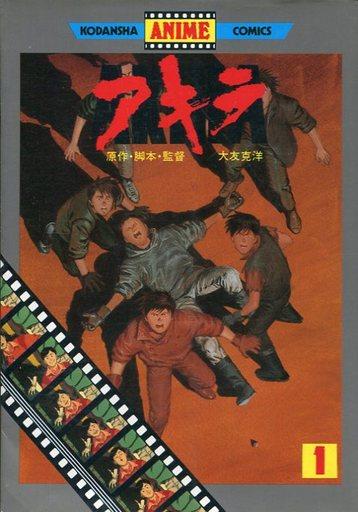 【中古】B6コミック AKIRA アキラ(1) / 大友克洋
