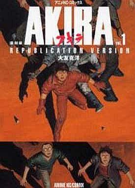 【中古】B6コミック AKIRA(復刻版)(1) / 大友克洋