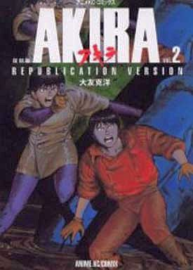 【中古】B6コミック AKIRA(復刻版)(2) / 大友克洋